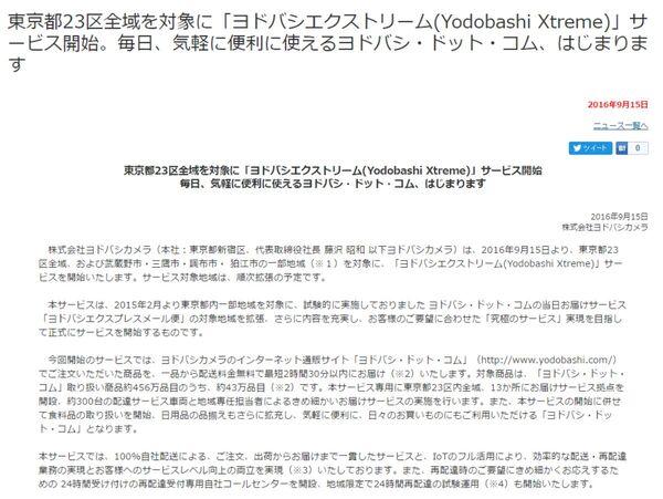 ヨドバシカメラ、最短2時間30分で届く宅配サービス開始