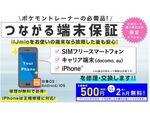 IIJmio(アイアイジェイミオ)、iOSにも対応した端末保証オプションを発表