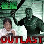よせばいいのに精神病院に潜入するホラー『Outlast』でつばさが遊んでみた!【後編】