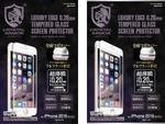 iPhone 7/7 Plusの画面全面を保護する0.2mm厚フルフラット強化ガラス
