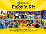 ルクレ、NHKと共同で「リオ・パラリンピックサイト」を制作 競技者目線の360度動画で体感!