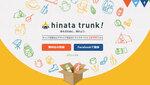 hinata trunk!、キャンプ用品を預けてキャンプ場に発送