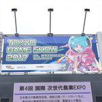 東京ゲームショウ2017で明確になったのはゲーム業界のライブ配信利用動向