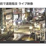 博多駅前陥没事故復旧までを一部始終見られた定点カメラの有益性