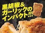 黒胡椒&ガーリックの衝撃! 鶏もも肉を1枚使用した「スパイシーチキン」