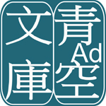 読書の秋にピッタリの無料で小説が読めるAndroidアプリ3選