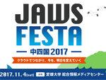 いよいよ松山でJAWS FESTA!10月のJAWS-UG勉強会情報