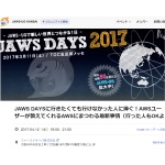 勉強会で新たな出会いを!4月のJAWS-UG勉強会情報