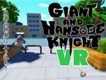 ストレス共感発散系ショートCGムービー『GIANT AND HANSODE KNIGHT』の360度動画が公開