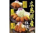 広島県産牡蠣がサクッとミルキー! 松乃家のカキフライ定食