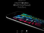 iPhone 7で写真を「見る」楽しさに目覚める【倶楽部】