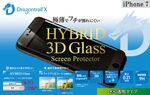 iPhone 7/7 Plusの全画面を守る! Dragontrail X採用の保護ガラス