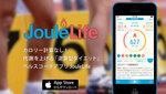 JouleLife、食事の記録不要で健康管理