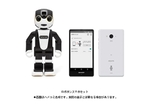 ロボット型電話「ロボホン」とスマホのセット販売開始!