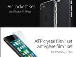 パワーサポート、iPhone 7/ 7 Plus対応の「エアージャケットセット」、「フィルムセット」