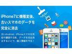iPhone 7/7 Plus対応、「スマホデータ完全消去」の新バージョンをリリース