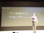 新型ZenBookが日本に来るぞ! ZenBook 3国内発売決定