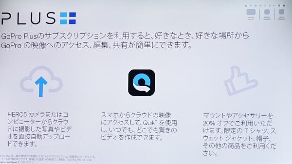 クラウドサービス「GoPro PLUS」
