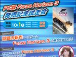 PC版ForzaHorizon3の発売記念! 秋葉原にて体験イベント開催