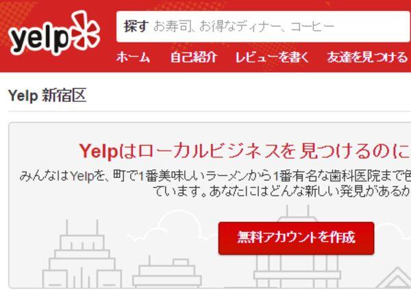 クチコミ情報アプリ「Yelp」、iOS 10向けにアップデート
