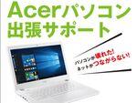 日本PCサービスと日本エイサーが提携、各種デジタル機器の訪問サポートサービス開始