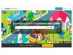 定額制の素材ダウンロードサービス「StockUnlimited」日本上陸!