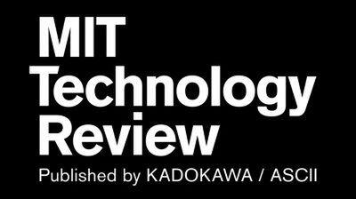 『MITテクノロジーレビュー』10月1日 スタート!