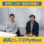 人気Pythonセミナー講師が教える「リアル講座を活用したプログラミング学習のススメ」