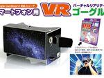 河島製作所、VRゴーグルを発売