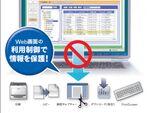 ウェブコンテンツの情報漏洩防止対策ソフトウェア発売