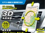 3D角度調節機能付き、車載用スマホホルダー