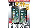 超充実の「iPhone 7完全攻略」特集 無料の週アス秋葉原版!
