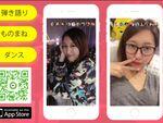 夢を持つ若者必見! iOS専用ライブ動画配信アプリ「Stager Live」