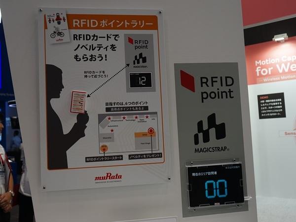 RFIDタグを貼付したカードを来場者に配布。ブース各所にあるリーダーにかざすことでポイントが付与され、ポイントがたまるとグッズがもらえる
