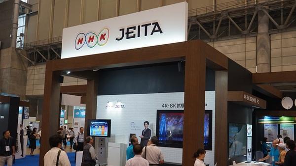 NHK/JEITAブース