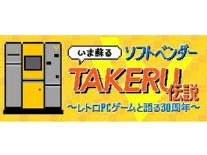 パソコンソフト自動販売機「TAKERU」30周年記念イベント、登壇者などの詳細が決定!
