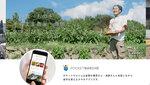 ポケットマルシェ、全国の農家漁師から直接食材が買えるアプリ