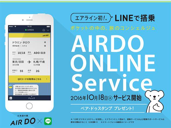 エア・ドゥ、LINEを使った手軽な新搭乗サービス