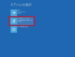 Windows 10を「セーフモード」で起動する方法