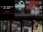 VRホラー『改・恐怖!廃病院からの脱出:無影灯』リリースに先駆け公式サイトオープン!