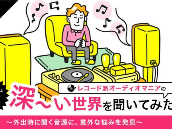 音質のために4人に1人が100万円超の投資!? オーディオマニアにアンケート
