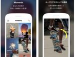 LINE、ループやスロー動画を楽しめる「LINE MOMENTS」Androidにて先行公開