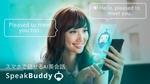 SpeakBuddy、AIと対話してひとり英会話レッスン