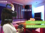 日本初、カラオケチェーンと連携したVRコンテンツ配信実証事業開始