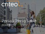 モバイル売上比率は日本が世界一! 最新のファッション業界の売上トレンド