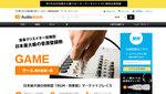 オーディオストック、商用利用可能な音素材マーケットプレイス