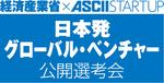 海外攻勢ベンチャー集結イベント【11/15開催】