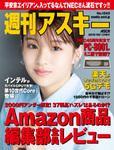 週刊アスキー No.1243(2019年8月13日発行)
