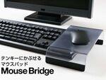 テンキーの上をマウスパッドにする「マウスブリッジ」