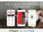 ピーティックスとイベントハブ、業務提携でカスタムイベントアプリ事業開始
